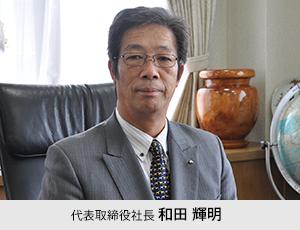 代表取締役社長 和田 輝明