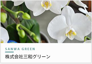 株式会社 三和グリーン