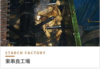 東串良工場